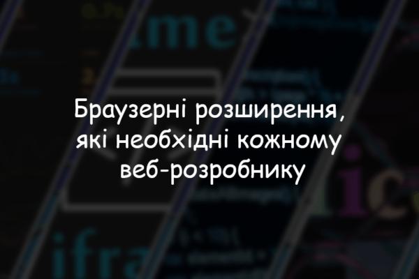 Браузерні розширення, які необхідні кожному веб-розробнику