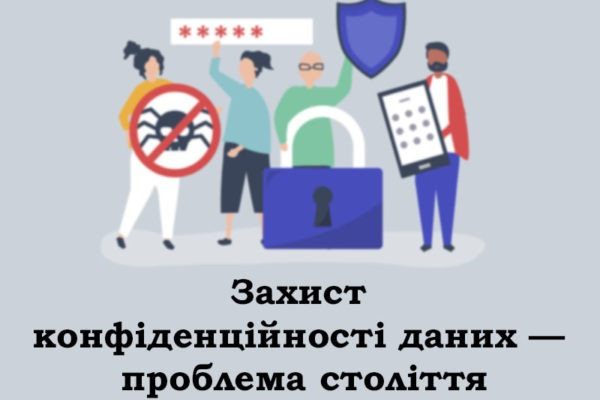 Захист конфіденційності даних — проблема століття