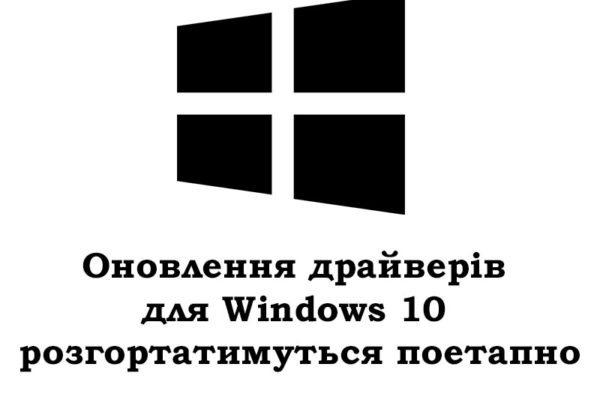 Оновлення драйверів для Windows 10 розгортатимуться поетапно