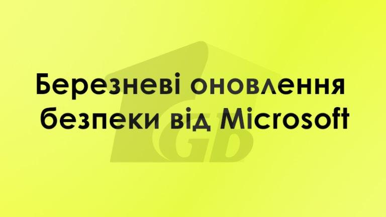 Березневі оновлення безпеки від Microsoft